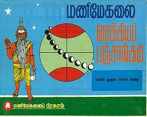 மணிமேகலை வாக்கியப் பஞ்சாங்கம்: Panchanga (Thirukanitham) 1966-1985 (Tamil)