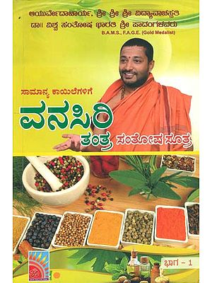 ವನಸಿರಿ ತಂತ್ರ ಸಂತೋಷ ಸೂತ್ರ: Vanasiri Tantra Santosha Sutra in Kannada (Part-I)