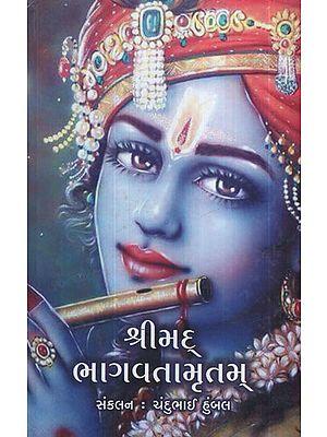 Shrimad Bhagavat Amrit (Gujarati)