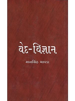વેદ – વિજ્ઞાન - Veda Vijnan (Gujarati)