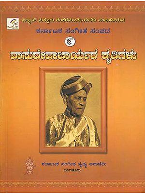 ವಾಸುದೇವಾಚಾರ್ಯರ ಕೀರ್ತಿಗಳು: Kirti of Vasudevacharya in Kannada (Part-6)