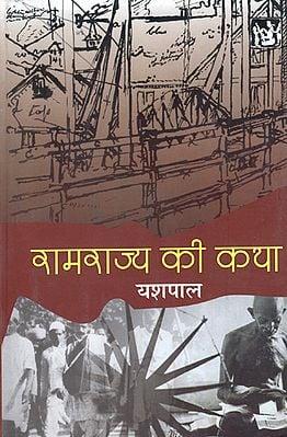 रामराज्य की कथा: The Story of Ramrajya