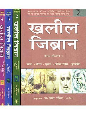 खलील जिब्रान: Khalil Gibran (Set of 4 Volumes)