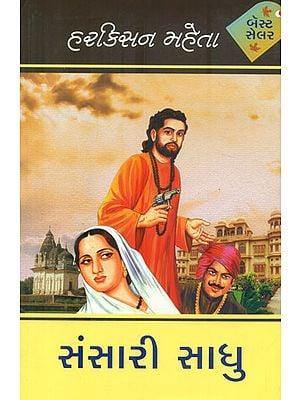 Sansari Sadhu - Novel (Gujarati)