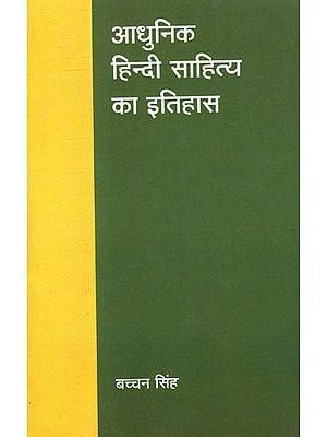 आधुनिक हिन्दी साहित्य का इतिहास: History of Modern Hindi Literature
