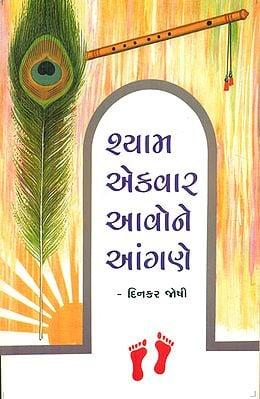 Shyam Ekvaar Avone Angane (Gujarati)