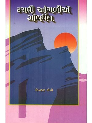Tachali Angalie Goverdhan (A Collection of Essays) (Gujarati)