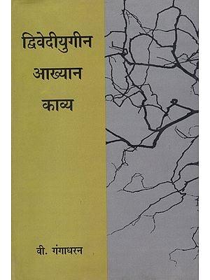 द्धिवेदीयुगीन आख्यान काव्य: Cultural Poetry in The Time of Dwivediyugeen