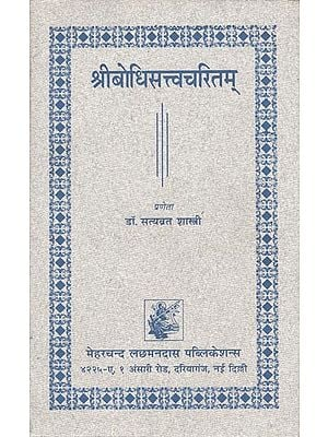 श्रीबोधिसत्त्वचरितम: Sri  Bodhisattva Charitam (An Old Book)