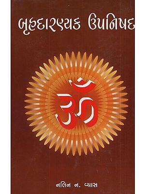 બૃહદારણ્યક  ઉપનિષદ - Brihadaranyaka Upanishad (Gujarati)