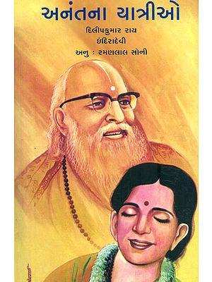 Anantna Yatrio (Gujarati)