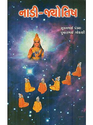 Nadi Jyotish (Gujarati)