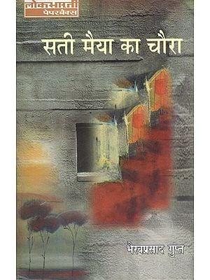 सती मैया का चौरा: Sati Maiya Ka Chaura (A Novel)