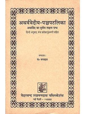 अथर्ववेदिय-पञ्चपटलिका: Atharva Vediya Panca-Patalika