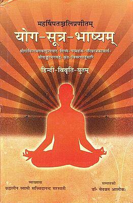 योग-सूत्र-भाष्यम: Yoga-Sutra-Bhasyam