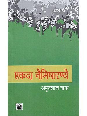 एकदा नैमिषारण्ये: One Day Naimisharanye (Ekda Naimisharanye)