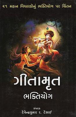 ગીતામૃત ભક્તિયોગ – Gitamrut Bhaktiyog (Gujarati)