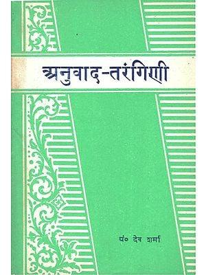 अनुवाद-तरङ्गिणी: Anuvada-Tarangini (An Old Book)