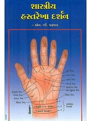શાસ્ત્રીય હસ્તરેખા દર્શન: Philosophy of Classical Palmistry (Gujarati)