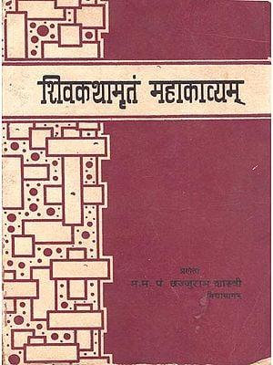 शिवकथामृतं महाकाव्यम: Shiva Katha Amritam (Mahakavyam) An Old and Rare