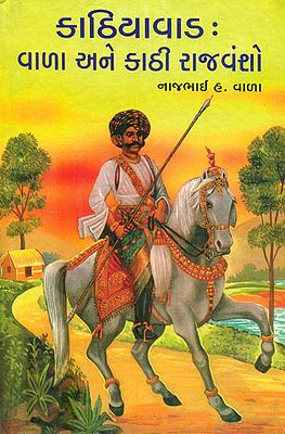 Kathiawad - Vala Ane Kathi Rajvansho (Gujarati)