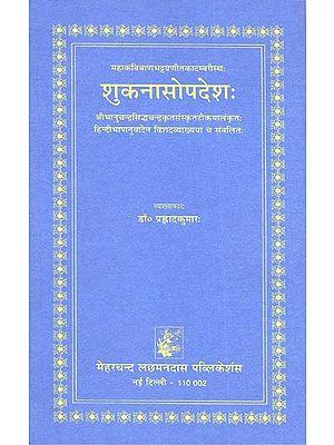 शुकनसोपदेशः : Sukana Updesha