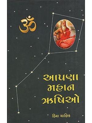 આપણા  મહાન  ઋષયો - Aapana Mahan Rishyo (Gujarati)