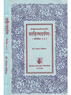 साहित्यदर्पणः : Sahitya Darpan of Visvanatha