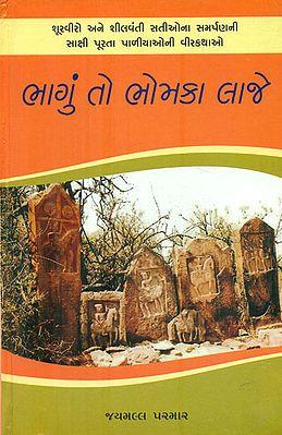 Bhagun To Bhomka Laaje (Gujarati)