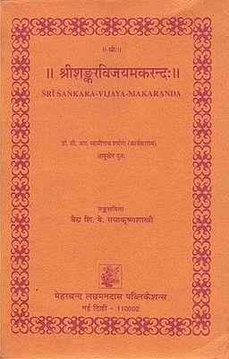 श्रीशङ्करविजयमकरन्दः Sri Sankara-Vijaya-Makaranada