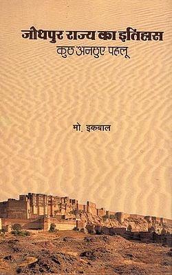 जोधपुर राज्य का इतिहास (कुछ अनछुए पहलू) - History of Jodhpur State -Some Untouched Aspects