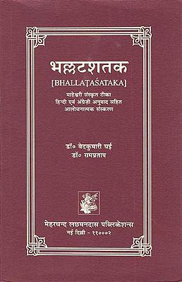 भल्लटशतक: Bhallata Sataka