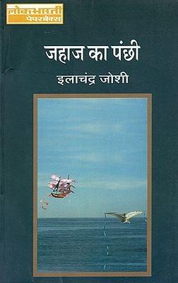 जहाज के पंछी: Jahaj Ka Panchhi (Novel)