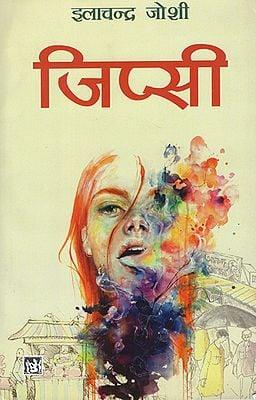 जिप्सी: Gypsy (A Novel )