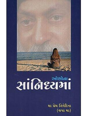 ઓશોના સાંનિધ્યમાં - Oshona Sannidhyama (Gujarati)