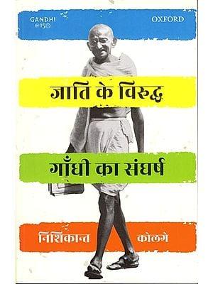 जाति के विरुद्ध गाँधी का संघर्ष: Gandhi's Struggle Against Caste