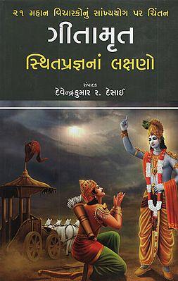 ગીતામૃત સ્થિતપ્રજ્ઞનાં લક્ષણો - Gitamrut Sthitpragyana Lakshano(Gujarati)