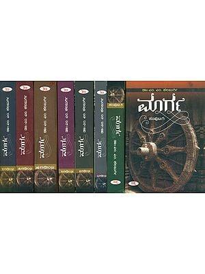 ಮಾರ್ಗ: Marga - A Collection of Research Articles in Kannada (Set of 8 Volumes)