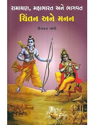 Ramayan Mahabharat and Bhagavat - Chintan aur Manan (Gujarati)