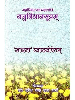 यजुर्विधानसूत्रम्: Yajurvidhan Sutram