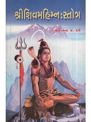 Shree Shiva Mahimnah Stotra (Gujarati)