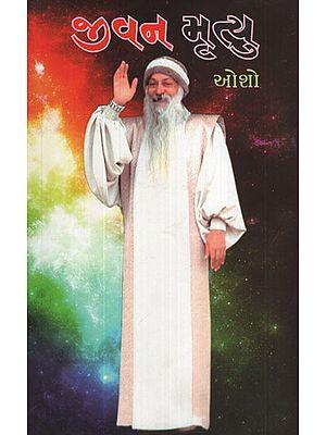 ભવન મ્ર્ત્યુ – Bhawan Mrityu (Gujarati)
