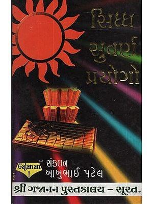 સિદ્ધ સુવર્ણ પ્રયોગો – Sidh Suvarn Paryogo (Gujarati)