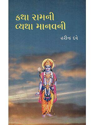 કથા રામની વ્યથા માનવાની - Katha Ramni Vyatha Manvani(Gujarati)