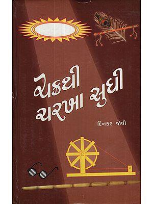 ચક્રથી ચરખા સુધી - Chakrathi Charkha Sudhi (Gujarati)