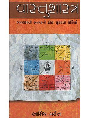 વાસ્તુશાસ્ત્ર ભાગ્યશાળી બનવાનો એક કુદરતી કીમિયો - Vastu Shastra Bhagyashali Banavano Ek Kudarati Kimiyo (Gujarati)