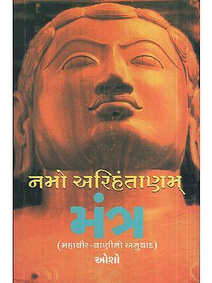 નામો અરિહંતનામ મંત્ર - Namo Arihantanam Mantra (Gujarati)