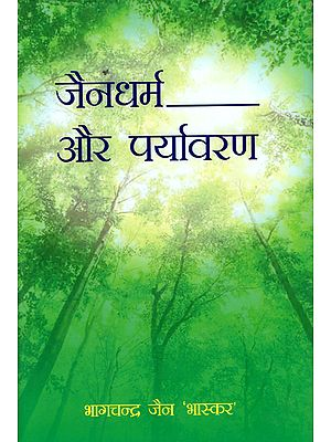 जैनधर्म और पर्यावरण: Jainism and The Environment