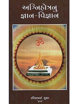 અગ્નિહોત્રાનું જ્ઞાન - વિજ્ઞાન - Agnihotranu Gyan - Vigyan (Gujarati)