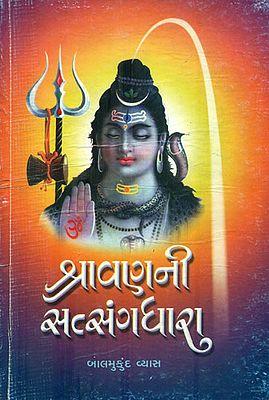 Shravan-ni Satsangdhara (Gujarati)